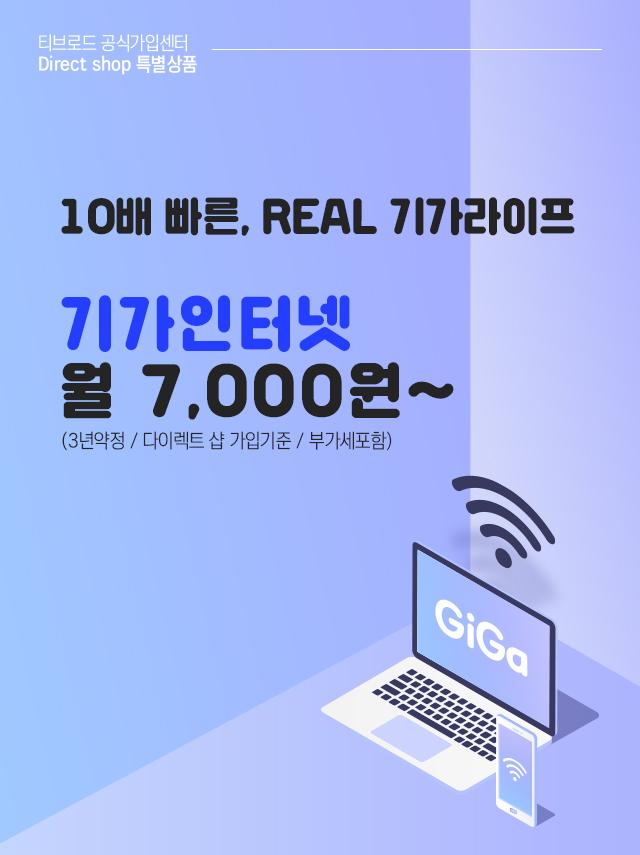 10배빠른 REAL기가라이프 기가인터넷 월 8,100원 ~ 3년약정 다이렉트샵 기준 부가세 포함