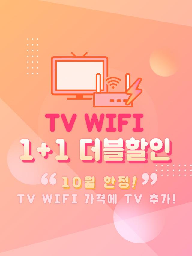 와이파이도 가성비시대! #티브로드 역대급 끝판왕 상품 출시! #방송+WIFI 월 6,500