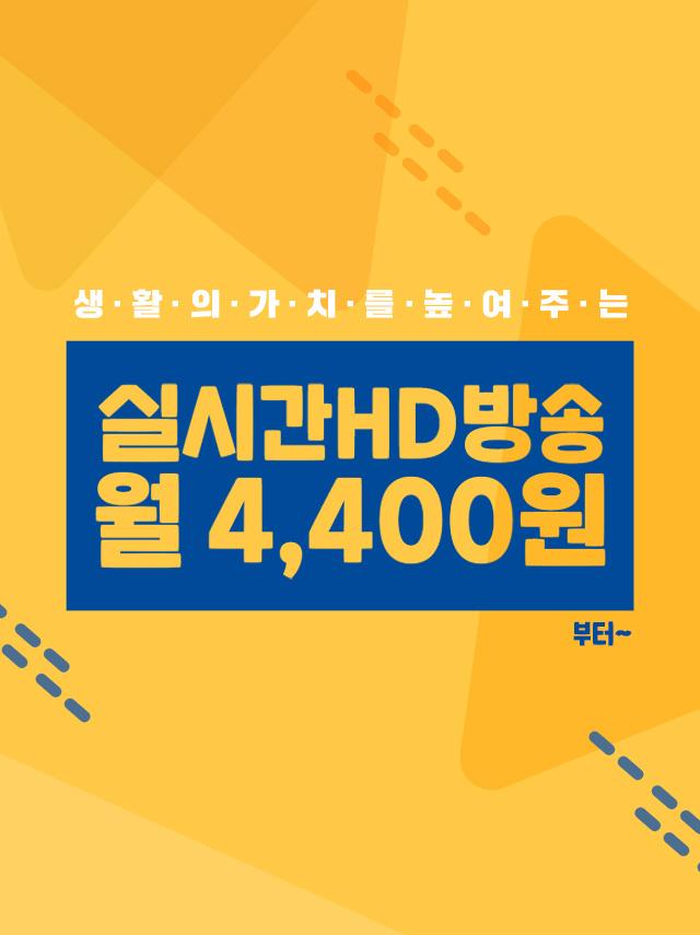 방송 최저가 월 4,400원부터~