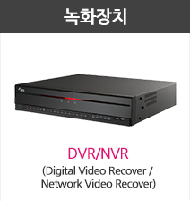 녹화장치 DVR/NVR(Digital Video Recover/Network Video Recover) 사진