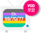 ch 58/67/68 TV아이콘, VOD포함 tag