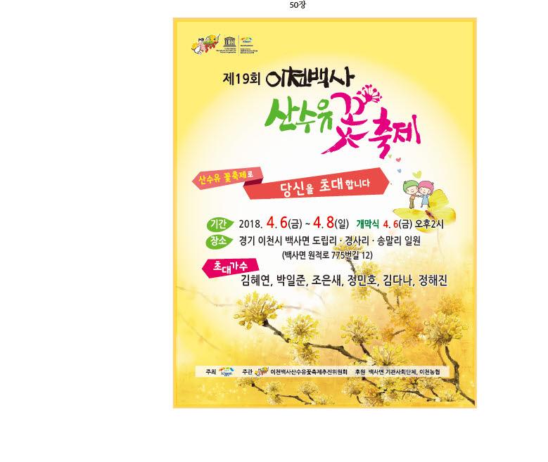 티브로드와 함께하는 '제19회 이천백사산수유꽃축제'