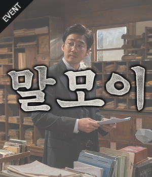영화 <말모이> 구매자 영화 예매권 이벤트