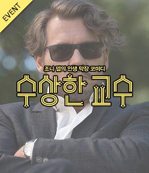 영화<수상한 교수> VOD 구매자 추첨 이벤트