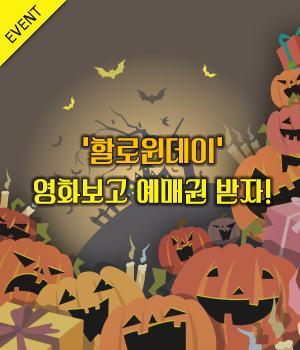 '할로윈데이 특집관' 영화 VOD 구매자 추첨 이벤트
