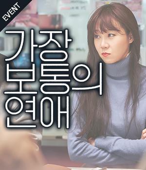 영화 <가장 보통의 연애> VOD 구매자 추첨 이벤트!