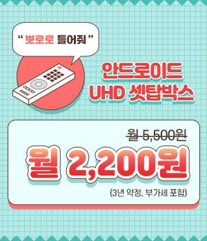 안드로이드 UHD 셋탑박스 하나로!