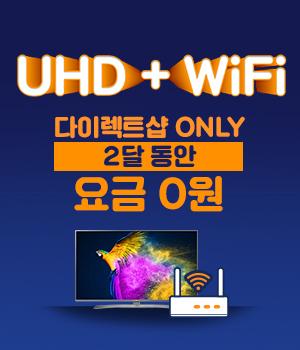 따로따로 신청하지 말고! 와이파이는 프리! UHD+WiFi 다이렉트 샵 ONLY! 단독혜택 가입자 전원 100% 혜택증정! 9월 신청한정 2달동안 요금 0원 / 설치비 무료 / VOD 3만원 상품권 전화상담:1877-5300 UHD+와이파이 FULL GiGa공유기 LTE보다 빠르게! 통신비 절감 끝판왕 UHD 채널+VOD HD화질보다 더 선명하게 4배 선명한 초 고화질 모바일 TV APP 모바일에서도 끊김없이 방송 / VOD 시청가능 지금 가입하면 70만원 상당의 요금 할인혜택! UHD 이코노미 월 6,900원 UHD 베이직 월9,900원 UHD 프리미엄 월 11,900원 (3년 약정기준, 부가세 별도금액, 제휴카드 전월실적 30만원 이용시 요금할인)  제휴카드 ☎발급신청 : 1800-2173 / 티브로드라서 즐거운카드(우리카드) 전월실적 30만 이상시 월 10,000원 요금할인, 전월실적 70만 이상시 월 15,000원 요금할인, 전월실적 100만 이용시 월 20,000원 요금할인 우리카드 발급안내 다이렉트 샵 바로가기